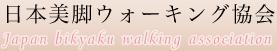 日本美脚ウォーキング協会
