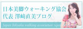 代表 澤﨑直美のブログ