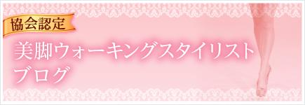 美脚ウォーキングスタイリスト ブログ