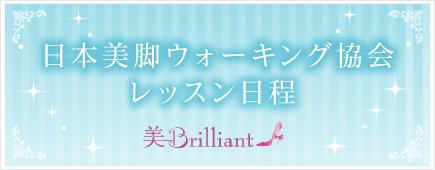 日本美脚ウォーキング協会 レッスン日程