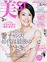 美ST 2013年3月号